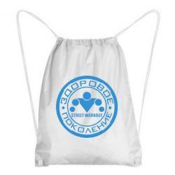 Рюкзак-мешок Здоровое поколение Street Workout