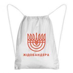 Рюкзак-мешок ЖІДОБАНДЕРА - FatLine