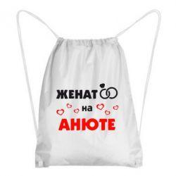 Рюкзак-мешок Женат на Анюте 2 - FatLine