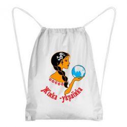 Рюкзак-мешок Жінка-Українка - FatLine