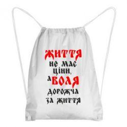 Рюкзак-мешок Життя не має ціни, а Воля дорожча за життя! - FatLine