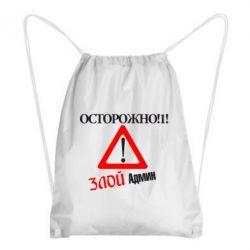 Рюкзак-мешок Злой админ - FatLine