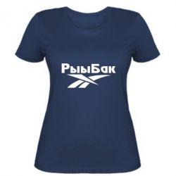 Женская футболка Рыыбак