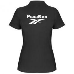 Женская футболка поло Рыыбак