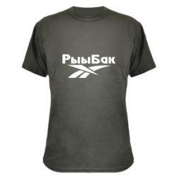 Камуфляжная футболка Рыыбак