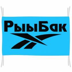 Флаг Рыыбак