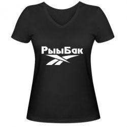 Женская футболка с V-образным вырезом Рыыбак