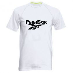 Мужская спортивная футболка Рыыбак