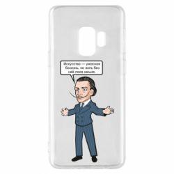 Чохол для Samsung S9 Salvador Dali vk mem