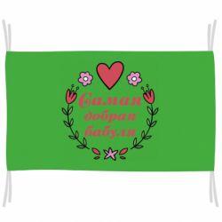 Прапор Найдобріша бабуся