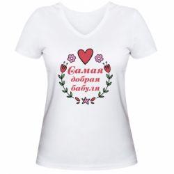 Жіноча футболка з V-подібним вирізом Найдобріша бабуся