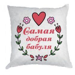 Подушка Найдобріша бабуся