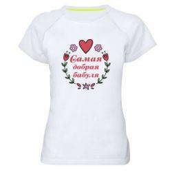 Жіноча спортивна футболка Найдобріша бабуся