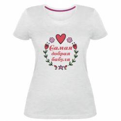 Жіноча стрейчева футболка Найдобріша бабуся