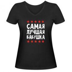 Женская футболка с V-образным вырезом Самая лучшая бабушка - FatLine