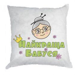 Подушка Самая лучшая бабушка