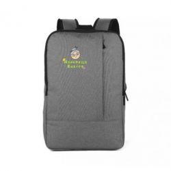 Рюкзак для ноутбука Самая лучшая бабушка