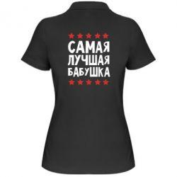 Женская футболка поло Самая лучшая бабушка - FatLine