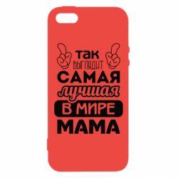 Купить Мама, Чехол для iPhone5/5S/SE Самая лучшая мама, FatLine