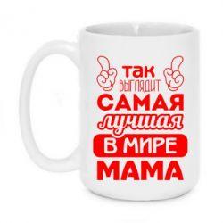 Кружка 420ml Самая лучшая мама - FatLine