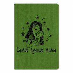 Блокнот А5 Найкраща мама