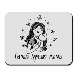 Килимок для миші Найкраща мама