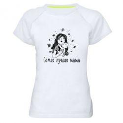 Жіноча спортивна футболка Найкраща мама
