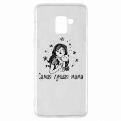 Чохол для Samsung A8+ 2018 Найкраща мама