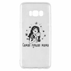 Чохол для Samsung S8 Найкраща мама