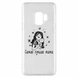 Чохол для Samsung S9 Найкраща мама