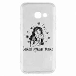 Чохол для Samsung A3 2017 Найкраща мама