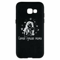 Чохол для Samsung A5 2017 Найкраща мама
