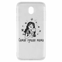 Чохол для Samsung J7 2017 Найкраща мама