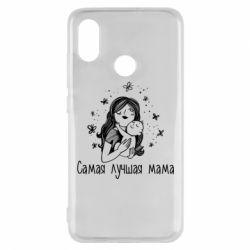 Чохол для Xiaomi Mi8 Найкраща мама
