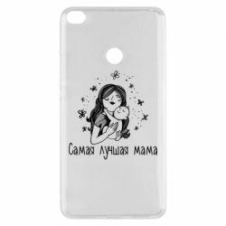 Чохол для Xiaomi Mi Max 2 Найкраща мама