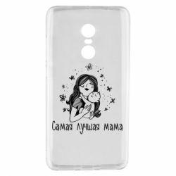 Чохол для Xiaomi Redmi Note 4 Найкраща мама