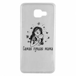Чохол для Samsung A7 2016 Найкраща мама