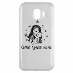 Чохол для Samsung J2 2018 Найкраща мама