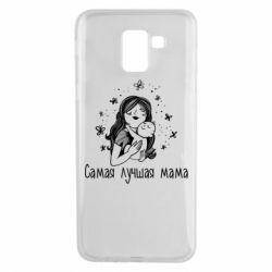 Чохол для Samsung J6 Найкраща мама
