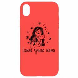 Чохол для iPhone XR Найкраща мама