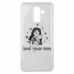 Чохол для Samsung J8 2018 Найкраща мама