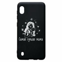 Чохол для Samsung A10 Найкраща мама