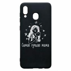 Чохол для Samsung A20 Найкраща мама