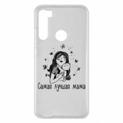 Чохол для Xiaomi Redmi Note 8 Найкраща мама