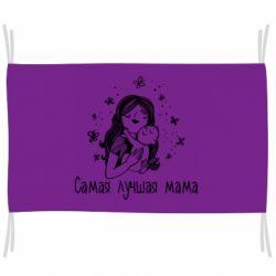 Прапор Найкраща мама