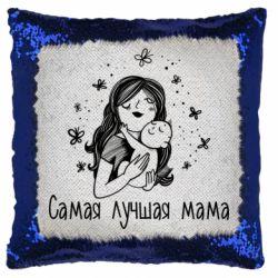 Подушка-хамелеон Найкраща мама