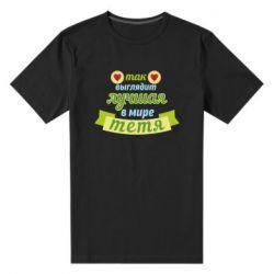 Чоловіча стрейчева футболка Найкраща в світі тітка