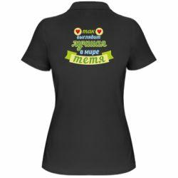 Жіноча футболка поло Найкраща в світі тітка