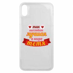 Чохол для iPhone Xs Max Найкраща в світі тітка
