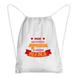 Рюкзак-мішок Найкраща в світі тітка